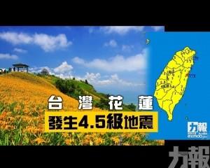 台灣花蓮發生4.5級地震
