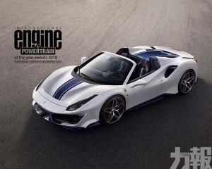法拉利V8引擎榮膺多項國際引擎大獎