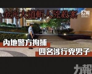 內地警方拘捕四名涉行兇男子