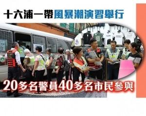 廿多名警員40多名市民參與