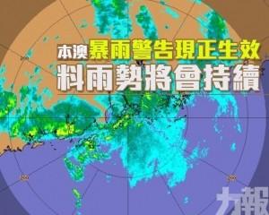 料雨勢將會持續