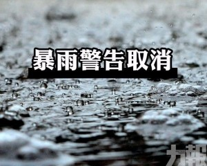 暴雨警告取消