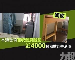 近4,000月租貼近香港價