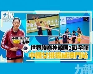中國女排揚威澳門站