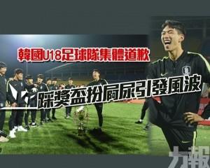 韓國U18足球隊集體道歉