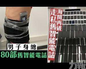 男子身纏80部舊智能電話入境被捕