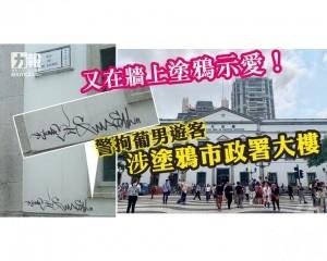 警拘葡男遊客涉塗鴉市政署大樓