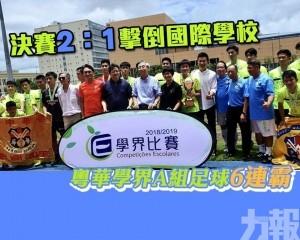 粵華學A足球6連霸