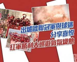 紅軍勝利大巡遊氣氛熾熱