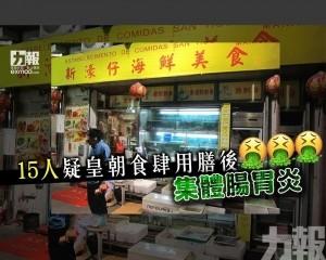 15人疑皇朝食肆用膳後集體腸胃炎