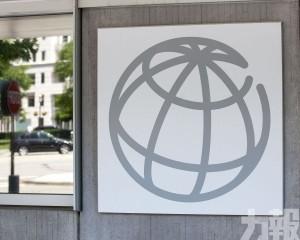 世銀下調今年全球經濟增長預測至2.6%