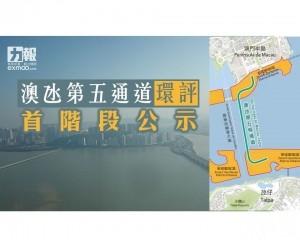 澳氹第五通道環評首階段公示