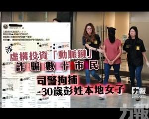 司警拘捕30歲彭姓本地女子