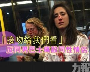 反同男巴士痛毆同性情侶
