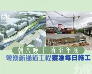 粵澳新通道工程獲准每日施工