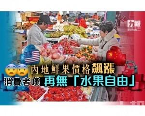 消費者嘆再無「水果自由」