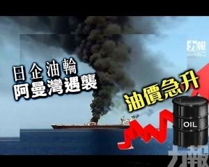日企油輪阿曼灣遇襲 油價急升