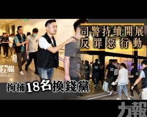 拘捕18名換錢黨