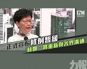 林鄭:將重新與各界溝通