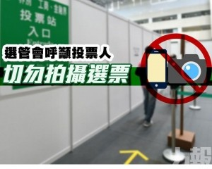 選管會呼籲投票人切勿拍攝選票