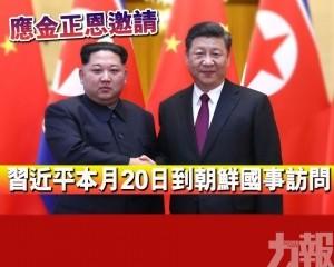 習近平將於本月20日對朝鮮進行國事訪問
