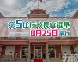 第5任行政長官選舉8月25日舉行