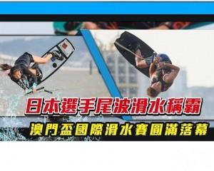 日本選手包辦尾波滑水公開組冠軍
