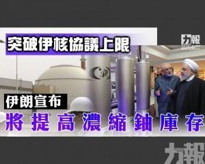 伊朗宣布將提高濃縮鈾庫存