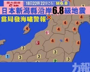 當局發海嘯警報