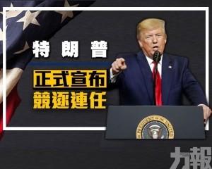 特朗普正式宣布競逐連任美國總統
