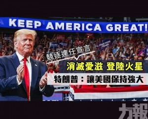 特朗普:讓美國保持強大