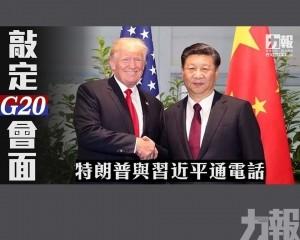敲定G20會面