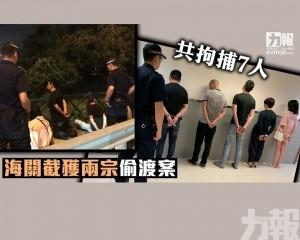 海關截獲兩宗偷渡案拘七人
