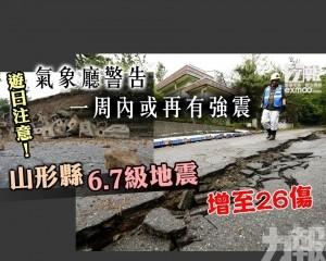 山形縣6.7級地震增至26傷