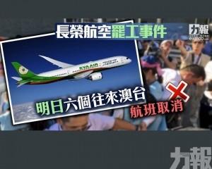 長榮航空明日六個往來澳台航班取消