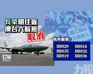 長榮明往返澳台六航班取消