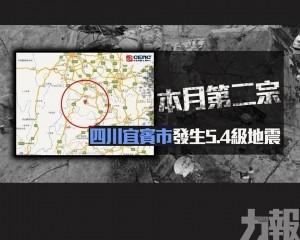 四川宜賓市發生5.4級地震