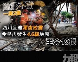 四川宜賓深夜地震至今19傷