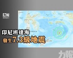 印尼班達海發生7.3級地震