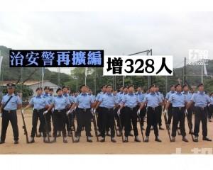 治安警再擴編增328人
