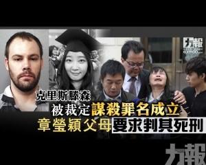 章瑩穎父母要求判其死刑