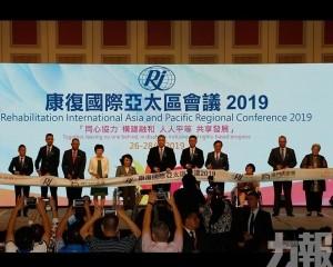 「康復國際亞太區會議」今早開幕