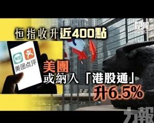 美團或納入「港股通」升6.5%