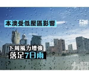 下周風力增強落足7日雨