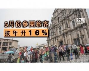 5月份參團旅客按年升16%