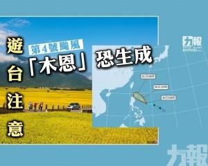 【遊台注意】第4號颱風「木恩」恐生成