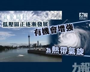 氣象局料低壓區有機會增強為熱帶氣旋