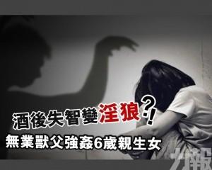 無業獸父強姦6歲親生女