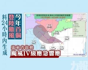 廣東省啟動颱風IV級應急響應