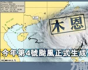 南海低壓已增強為熱帶風暴「木恩」